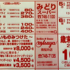 5(木)は、庄和銀座商店街のチラシ入ります!