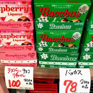 チョコ多めのお菓子多め甘いの多め~☆