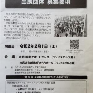第12回ふなばし市民活動フェア