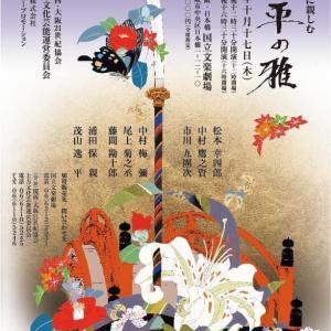 帯をどうする?大阪まで 能と歌舞伎の競演 文楽劇場