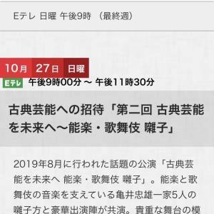 歌舞伎 能 囃子のコラボ テレビ収録 古典芸能への招待