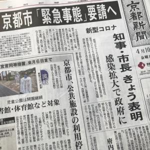 ついに京都も宣言出そうです。、その方が安全 いいです!