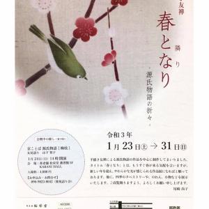 京友禅 尾崎尚子 作品展 源氏物語シリーズ