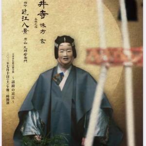謡蹟の近江シリーズ 三井寺を観る わが箪笥の小千谷は3枚
