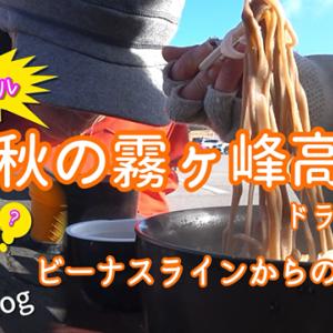 【霧ヶ峰高原~美ヶ原高原 ビーナスライン 秋のドライブ#1】