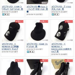 今夜終了【ヤフオク1円開始】ヨウジヤマモトのハット/ブーツ他多数出品中です