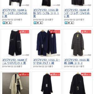 今夜終了【ヤフオク1円開始】ヨウジヤマモト未使用、美品ジャケット/コート/パンツを多数出品中!