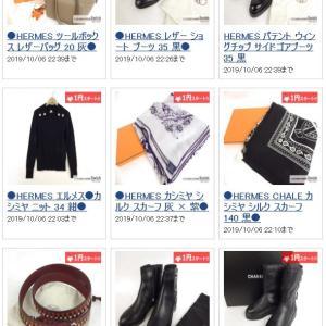 今夜終了【ヤフオク1円開始】HERMES/CHANEL/PRADA/鹿児島睦..他多数出品中です