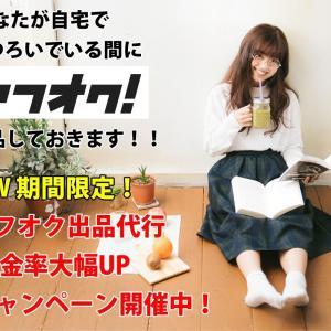 【GW限定】ヤフオク出品代行キャンペーン開催中!