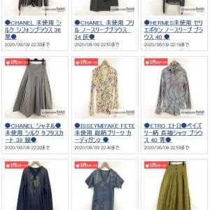 今夜終了【ヤフオク1円開始】CHANELシャネル/HERMES/KAPITAL 他 多数出品中で
