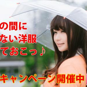 【梅雨時期限定】ヤフオク出品代行キャンペーン開催中!