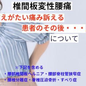 耐え難い腰痛を訴える椎間板に起因する腰痛患者のその後・・