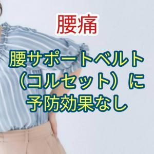 腰サポートベルト(コルセット)に予防効果なし