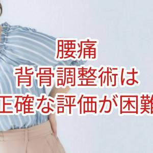 「腰痛」背骨調整術は正確な評価が困難