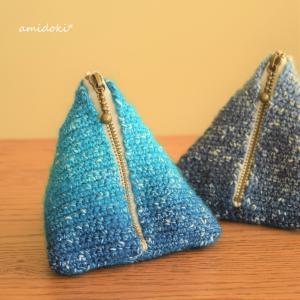 かぎ針編みで三角形のテトラポーチ♪