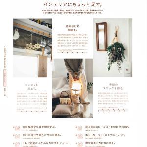 雑誌掲載 『HANAKO (ハナコ) 』2019/12/26発売 [幸せをよぶ、神社とお寺。]