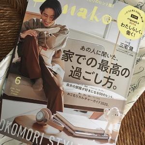 雑誌掲載『Hanako(ハナコ) 』2020年6月号 No.1184 [家での最高の過ごし方]
