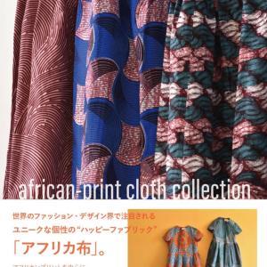 アフリカンプリント満載の「アフリカ布見本帖」にご掲載頂きました