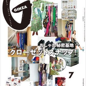 雑誌掲載《GINZA》2020年 7月号 [おしゃれ秘密基地 クローゼットスナップ!]