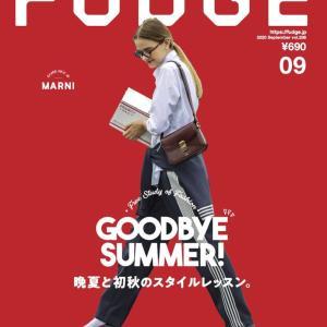雑誌掲載《FUDGE 9月号》vol.206『晩夏と初秋のスタイルレッスン。』特集