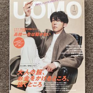 """UOMO 最新号 """"いろいろあった 2020年。締めくくりに、素敵な家時間を。買ったもん勝ち! at Home"""""""