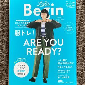 雑誌掲載《LaLa Begin(ララ ビギン)》大人の服好きのための服トレ
