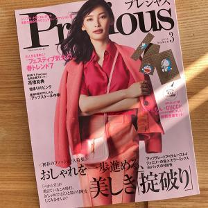 『Precious』3月号 美しき「掟破り」Form & Refine 掲載