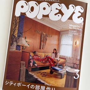 雑誌掲載:POPEYE (ポパイ) No. 887 シティボーイの部屋作り。