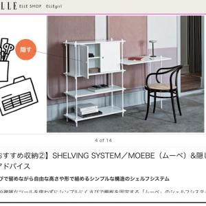 掲載情報:エル・デコ ONLINE 「ワークスペース&キッチン収納家具はアレンジ力で選ぶのが正解!」- MOEBE SHELVING SYSTEM