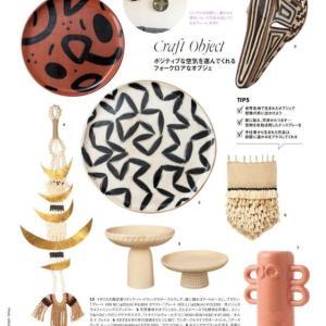 雑誌掲載『ELLE JAPON 6月号』/ WONDER FULL LIFE タペストリー