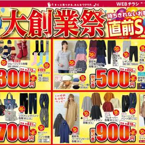 しまむら週末WEBチラシ|大創業祭直前セール【2019/10/19】