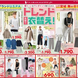 しまむらチラシ|トレンド先取り衣替え&冬物セール【2020/1/22】
