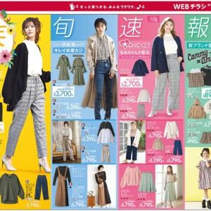 しまむらWEBチラシ|MUMUさんコラボ&AYAさんセレモニースーツ【2020/1/29】