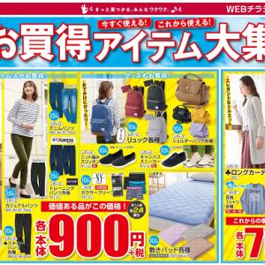 しまむらWEBチラシ 超お買い得アイテム&HKWL新作【2020/8/19】