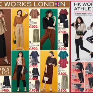 しまむらチラシ|HK WORKS LONDON秋物新作をチェック【2019/7/24】