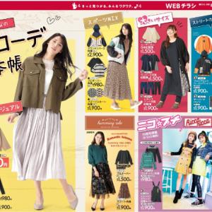 しまむらチラシ|秋コーデ見本帳&ランチ用品30%OFF【2019/8/22】