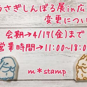【うさぎしんぼる展in広島】会期は17日まで!