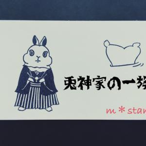 【兎神家の一族】