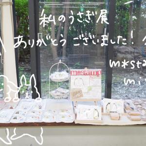 【私のうさぎ展】ありがとうございました!!