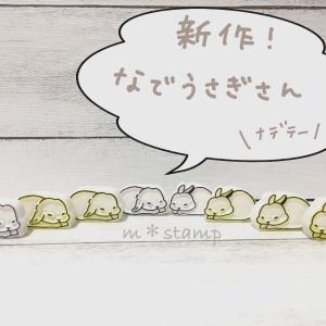 ★☆  新作はんこ  ☆★ ご紹介