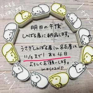 【うさぎしんぼる展2020in名古屋】残りあと4日!
