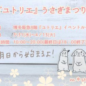 博多阪急『ユトリエ』うさぎまつりⅡは明日から!
