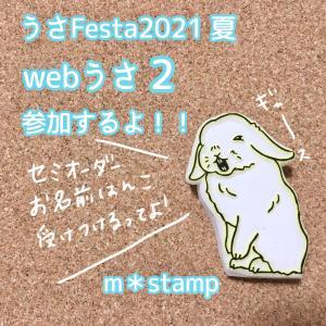 【webうさ 2】参加します。