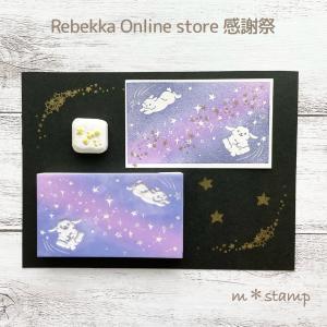 【Rebekka Online store 感謝祭】参加します!