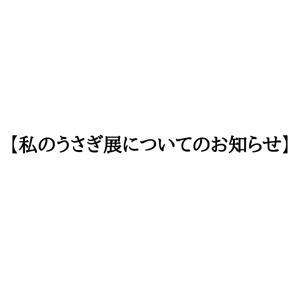 【私のうさぎ展についてのお知らせ】