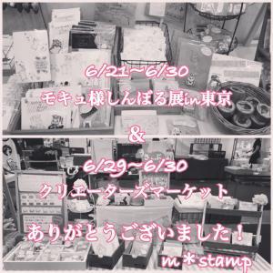 【モキュ様しんぼる展】【クリエーターズマーケット】ありがとうございました!