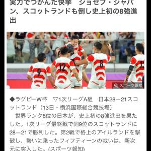 ラグビー 日本・決勝リーグへ❣️