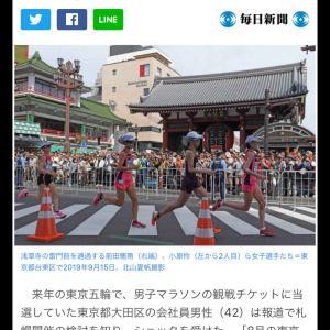 オリンピック マラソン 札幌開催へ変更