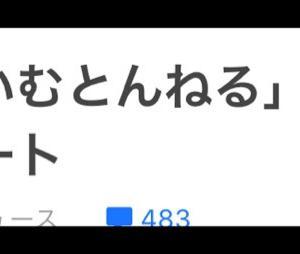 石橋貴明さん