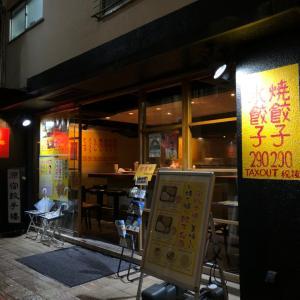 餃子楼という餃子屋